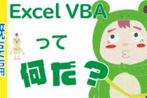 【文系人間がExcelVBAを使いこなすための最速7ステップ】