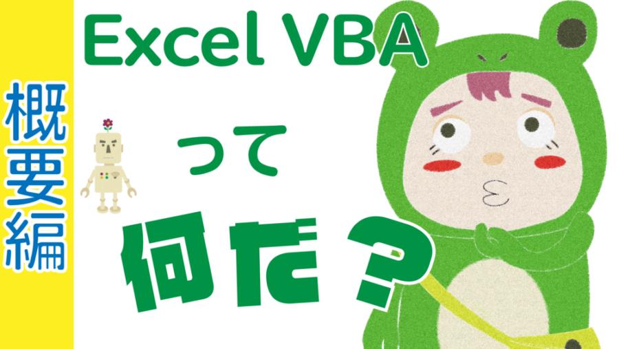 ExcelVBA概要